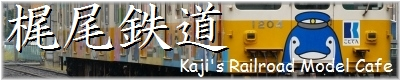 梶尾鉄道 〜Kaji's Cafe〜